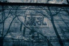 Κομφουκιανικός ναός Confucious ` αιθουσών ναών προγονικός Στοκ Εικόνες