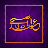 Κομψή ευχετήρια κάρτα για τον εορτασμό eid-Al-Adha Στοκ εικόνες με δικαίωμα ελεύθερης χρήσης