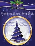 Κομψός σας ευχαριστήστε κινεζική ευχετήρια κάρτα για τη χειμερινή εποχή 2017 Στοκ Φωτογραφία