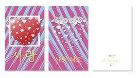 Κορεατική ευχετήρια κάρτα βαλεντίνων του ST, κόκκινη καρδιά, διάνυσμα ελεύθερη απεικόνιση δικαιώματος