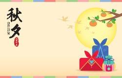 Κορεατική ημέρα των ευχαριστιών - πρότυπο Chuseok ελεύθερη απεικόνιση δικαιώματος