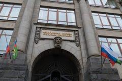 Κράτη μέλη κτιρίου γραφείων δικαστικών κλητήρων Στοκ Εικόνες