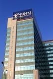Κτίριο γραφείων των τηλεπικοινωνιών της Κίνας Στοκ εικόνες με δικαίωμα ελεύθερης χρήσης