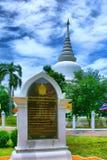 Κτύπημα Khen Si Mahathat Phra Wat Στοκ Εικόνες