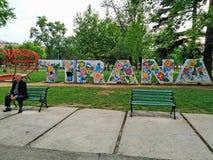 Κύριο πάρκο στα Τίρανα, Αλβανία στοκ εικόνες με δικαίωμα ελεύθερης χρήσης
