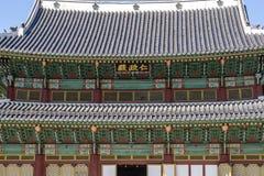 Κύριο παλάτι αρχιτεκτονικής Changdeokgung Στοκ φωτογραφίες με δικαίωμα ελεύθερης χρήσης