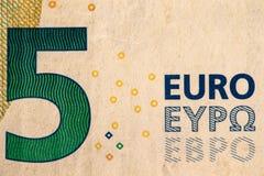 Κλείστε επάνω τη μακρο λεπτομέρεια των ευρο- τραπεζογραμματίων χρημάτων τονισμένος Στοκ Φωτογραφία