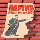 Λένιν στον τοίχο Στοκ εικόνες με δικαίωμα ελεύθερης χρήσης
