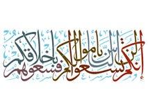 Λέξεις της φρόνησης του Προφήτης Μουχάμαντ Στοκ Εικόνα