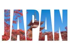Λέξη ΙΑΠΩΝΙΑ πέρα από την κόκκινη παγόδα με τα φύλλα σφενδάμου φθινοπώρου στο Κιότο Στοκ εικόνα με δικαίωμα ελεύθερης χρήσης