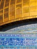 Λεπτομέρεια του θόλου του μουσουλμανικού τεμένους Ιερουσαλήμ βράχου Στοκ Εικόνα