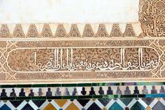 Λεπτομέρειες Myrtles (Patio de Los Arrayanes) Alhambra Στοκ Φωτογραφία