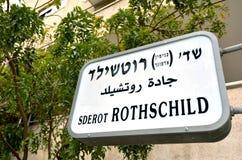 Λεωφόρος Rothschild στο Τελ Αβίβ - το Ισραήλ Στοκ φωτογραφία με δικαίωμα ελεύθερης χρήσης