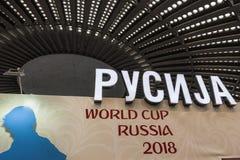 Λογότυπο από το Παγκόσμιο Κύπελλο της FIFA ποδοσφαίρου του 2018 στη Ρωσία σε μια έκθεση στη Σερβία, η λέξη Ρωσία που γράφεται στο Στοκ φωτογραφία με δικαίωμα ελεύθερης χρήσης