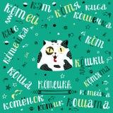 Λογότυπο για το zoomarket με τις ρωσικές λέξεις για τις γάτες ελεύθερη απεικόνιση δικαιώματος