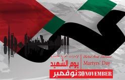 Λογότυπο εθνικής μέρας των Ηνωμένων Αραβικών Εμιράτων Ε.Α.Ε., με μια επιγραφή στο αραβικό πνεύμα μεταφράσεων της ένωσης, εθνική μ Στοκ Εικόνες