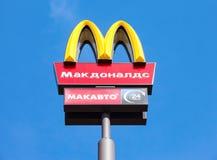 Λογότυπο της McDonald's σε έναν πόλο ενάντια στο μπλε ουρανό Στοκ Εικόνες