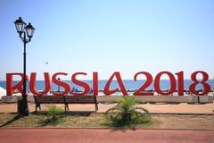 Λογότυπο του Παγκόσμιου Κυπέλλου της FIFA στη Ρωσία Στοκ φωτογραφίες με δικαίωμα ελεύθερης χρήσης