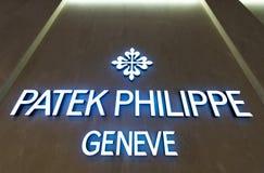 Λογότυπο του Philippe Patek, λεωφόρος Suria KLCC, Κουάλα Λουμπούρ Στοκ Φωτογραφίες