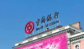 Λογότυπο Τράπεζας της Κίνας στη Βουδαπέστη, Ουγγαρία στοκ εικόνες με δικαίωμα ελεύθερης χρήσης