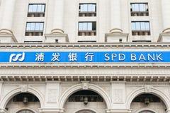 λογότυπο τραπεζών Στοκ Εικόνες