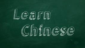 Μάθετε τα κινέζικα απεικόνιση αποθεμάτων