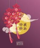 Μέσο διανυσματικό υπόβαθρο φεστιβάλ φαναριών φθινοπώρου με τις κινεζικές διακοσμήσεις Στοκ Εικόνα