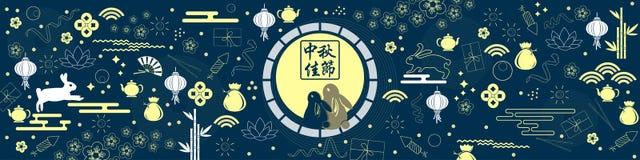Μέσο φθινοπώρου φεστιβάλ απεικόνισης κινεζικό φεστιβάλ μέσος-φθινοπώρου μεταφράσεων ευτυχές Στοκ Εικόνες