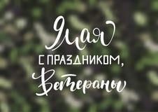 9 Μαΐου διακοπές Συγχαρητήρια ημέρας νίκης στη ρωσική, σύγχρονη καθιερώνουσα τη μόδα καλλιγραφία επίσης corel σύρετε το διάνυσμα  Στοκ εικόνα με δικαίωμα ελεύθερης χρήσης