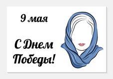 9 Μαΐου Ευχετήρια κάρτα ημέρας νίκης Μετάφραση από τα ρωσικά: Ευτυχής ημέρα νίκης Σκιαγραφία ενός όμορφου κοριτσιού στο α στοκ εικόνα
