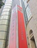 Μακριά - ανατολική διεθνής τράπεζα Ταϊβάν Στοκ φωτογραφίες με δικαίωμα ελεύθερης χρήσης