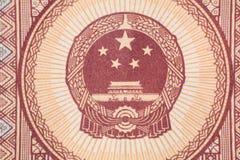 μακροεντολή εικόνας της Κίνας yuan Στοκ Εικόνες