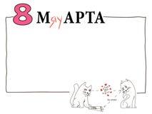 8 Μαρτίου ημερομηνία γατών Στοκ εικόνα με δικαίωμα ελεύθερης χρήσης