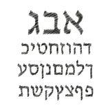 Μαύρο από γραφίτη εβραϊκό αλφάβητο font Διανυσματική απεικόνιση στο υπόβαθρο διανυσματική απεικόνιση