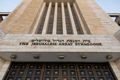 Μεγάλη συναγωγή της Ιερουσαλήμ στην Ιερουσαλήμ Στοκ εικόνες με δικαίωμα ελεύθερης χρήσης