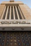 Μεγάλη συναγωγή της Ιερουσαλήμ στην Ιερουσαλήμ Στοκ Εικόνα