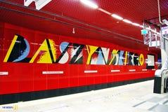 μετρό Στοκ φωτογραφία με δικαίωμα ελεύθερης χρήσης