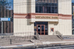 Μητρόπολη τράπεζας Cheboksary, Chuvash Δημοκρατία Ρωσία 08/05/2016 στοκ φωτογραφία με δικαίωμα ελεύθερης χρήσης