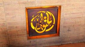 Μια εικόνα κρεμά στον τοίχο στον καφέ απόθεμα βίντεο