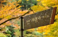Μια παλαιά, σκουριασμένη πινακίδα στο Takao, Κιότο Στοκ Φωτογραφίες