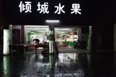 Μικρή αγορά τροφίμων παραδοσιακού κινέζικου τη νύχτα στοκ εικόνες