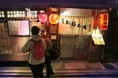 Μικρό εστιατόριο του Κιότο Στοκ Εικόνα