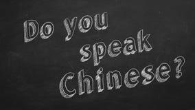 Μιλάτε τα κινέζικα; διανυσματική απεικόνιση
