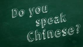 Μιλάτε τα κινέζικα; απεικόνιση αποθεμάτων