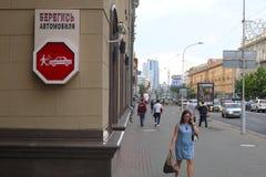 Μινσκ, Λευκορωσία - 29 Ιουνίου 2018: Άποψη οδών του κέντρου της πόλης του Μινσκ, Λευκορωσία Σημάδι Beware οδών του αυτοκινήτου στοκ εικόνα