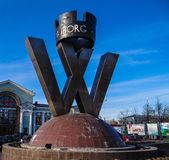 Μνημείο με το έμβλημα της πόλης του μετώπου Vyborg του σταθμού στοκ εικόνες