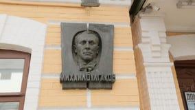 Μνημείο σε Mikhail Bulgakov απόθεμα βίντεο