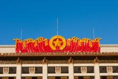 μουσείο της Κίνας εθνικό Στοκ φωτογραφίες με δικαίωμα ελεύθερης χρήσης