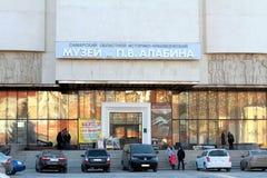 Μουσείο της τοπικής ιστορίας Στοκ φωτογραφία με δικαίωμα ελεύθερης χρήσης