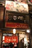 Μουσείο Yokohama Ramen αντικνημίων Στοκ Εικόνες